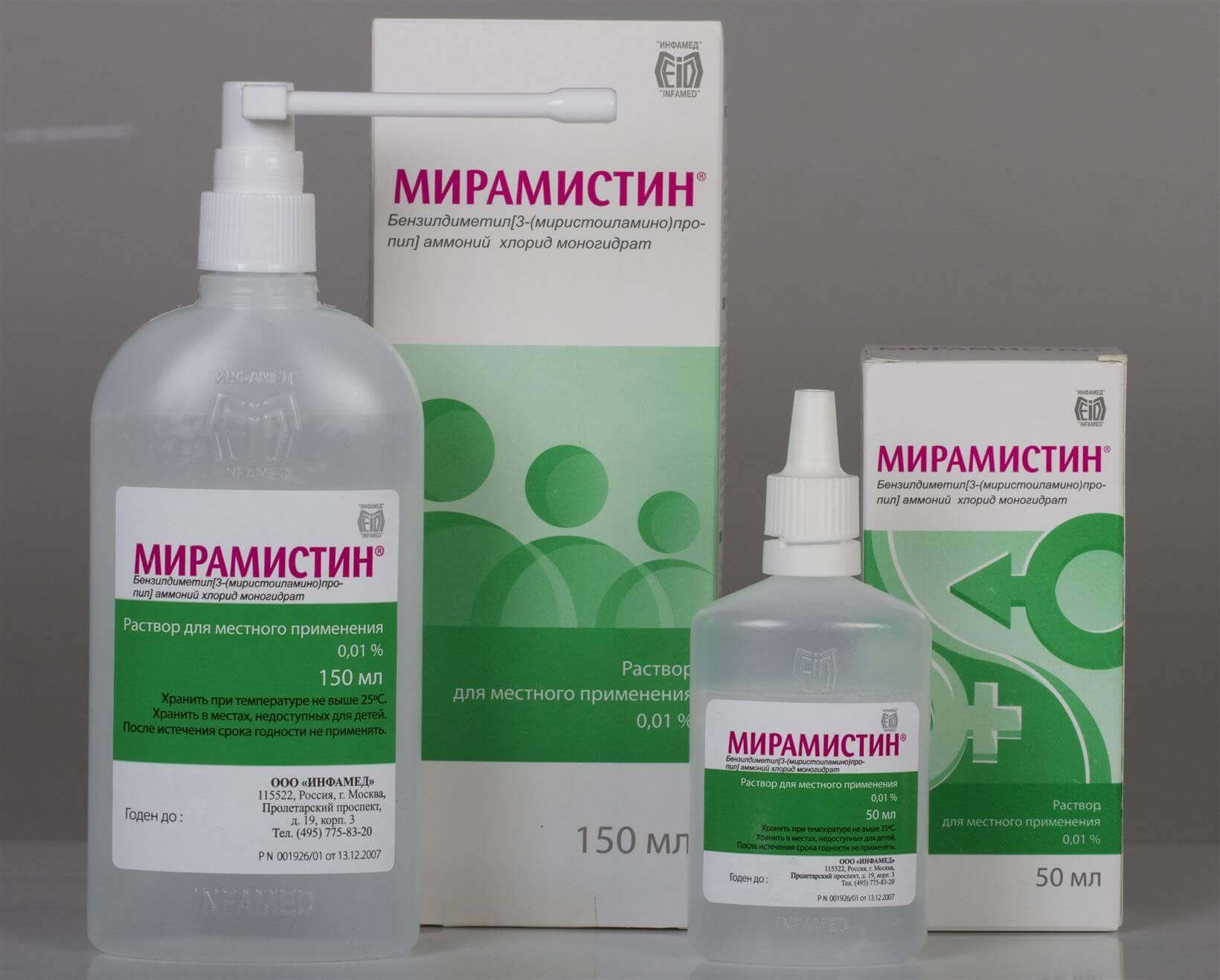 Мирамистин в гинекологии как применять при молочнице